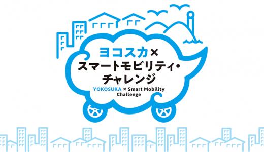 ヨコスカ×スマートモビリティ・チャレンジ推進協議会会合(第3回)を開催致しました。